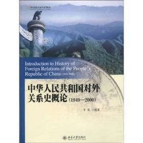 中华人民共和国对外关系史概论