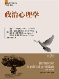政治心理学 (第2版)(政治心理学前沿译丛)