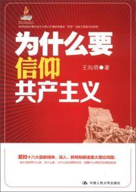 【全新正版】为什么要信仰主义 王向明9787300167459中国人民大学出版社王向明