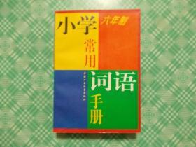 六年制小学常用词语手册