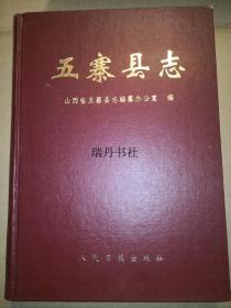 五寨县志---山西省地方志丛书