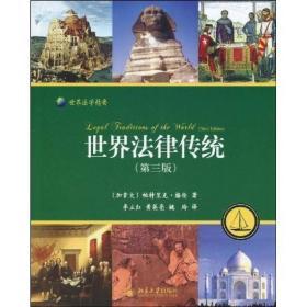 世界法律传统:法律的持续多样性