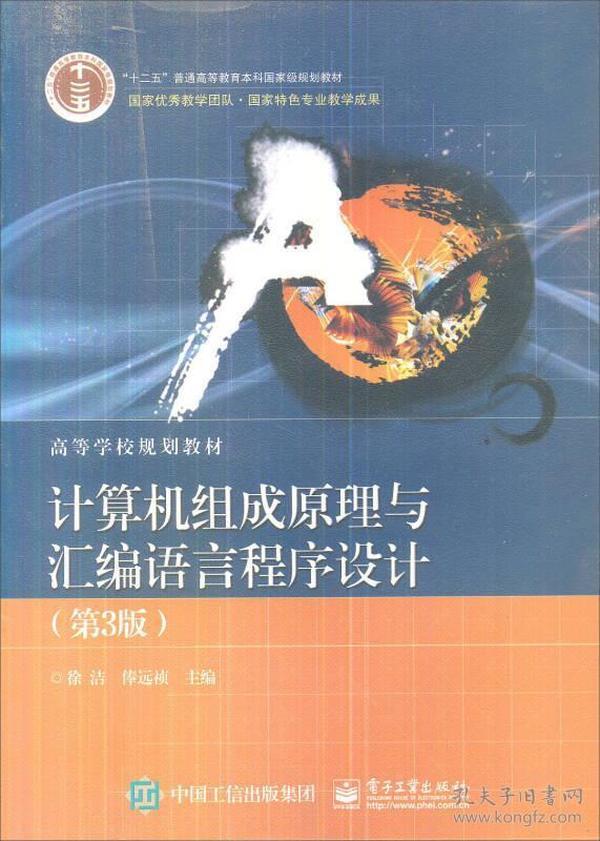 计算机组成原理与汇编语言程序设计(第3版)