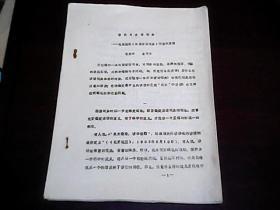 谚语与谚语词典---浅谈编写《汉语谚语词典》的基本原则