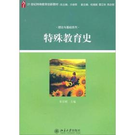 【二手包邮】特殊教育史 朱宗顺 北京大学出版社