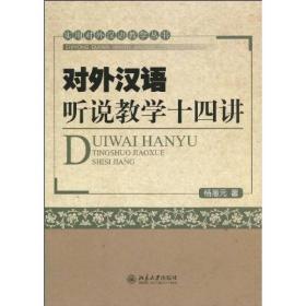 对外汉语听说教学十四讲 杨惠元 北京大学出版社 2009年11月01日 9787301159385