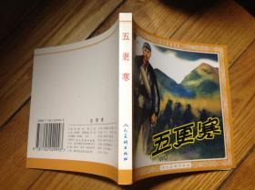人美48开连环画,五更寒,2004年1印