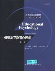 伍德沃克教育心理学(第11版十一)(高等院校双语教材·心理学系列)