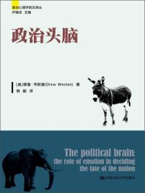 政治头脑(政治心理学前沿译丛)