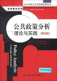 正版 公共政策分析 理论与实践 第4四版 韦默 中国人民大学9787300167671