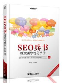 【二手包邮】SEO兵书搜索引擎优化手册 高峰 电子工业出版社