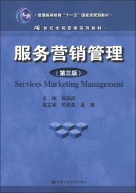 服务营销管理(第三版)