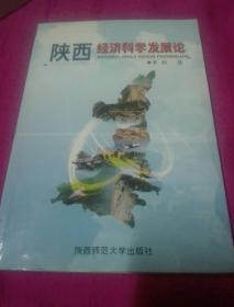 陕西经济科学发展论 签名本