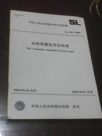 水利风景区评价标准: 中华人民共和国水利行业标准SL300-2004(2004年04月20日发布  2004年08月1日实施 中国水利水电出版社)