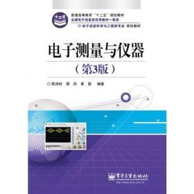 电子测量与仪器 陈尚松 第3版 9787121174223 电子工业出版社