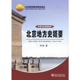 北京地方史概要