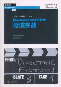 国际经典影视制作教程:导演实战