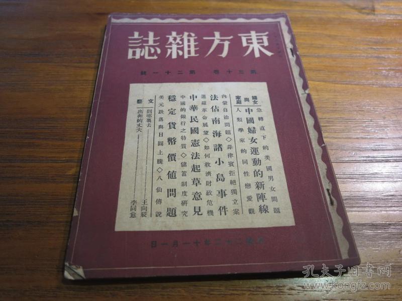 民国原版:《东方杂志 第三十卷 第二十一号 》 品相见书影和图书说明