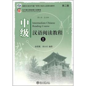 中级汉语阅读教程(第2版)(2)