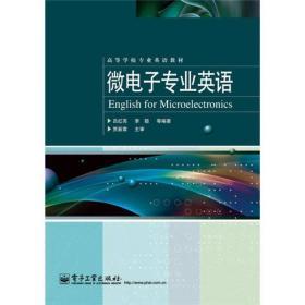微电子专业英语:高等学校专业英语教材