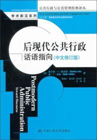 后现代公共行政:话语指向(中文修订版)