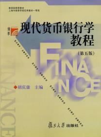 现代货币银行学教程-(第五版) 胡庆康 9787309104479