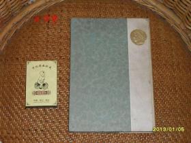 星座神话 (布脊精装日文版,1933年版,插图多,个人藏书 )