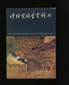 诗经楚辞鉴赏辞典(馆藏)