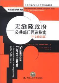 无缝隙政府:公共部门再造指南(中文修订版)(公共行政与公共供