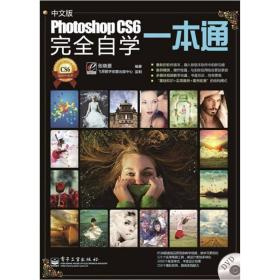 Photoshop CS6完全自学一本通(中文版)