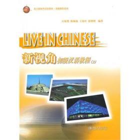 新视角:初级汉语教程(上)