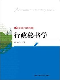 21世纪公共行政系列教材:行政秘书学