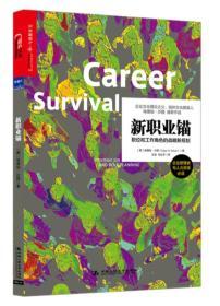 新职业锚:职位和工作角色的战略新规划