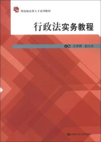应用型高级法律人才系列教材:行政法实务教程