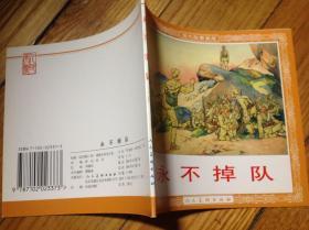 人美48开连环画,永不掉队,2001年1印