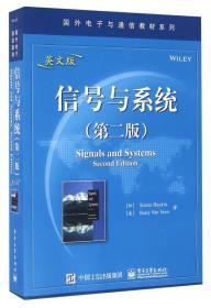 信号与系统- 第二版 -英文版 赫金 9787121185946