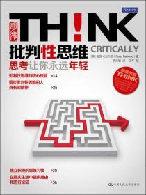【全新正版】批判性思维:思考让你永远年轻(明德书系 THINK)9787300168487中国人民大学出版社[美]彼得·法乔恩
