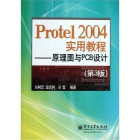 Protel 2004实用教程:原理图与PCB设计(第3版)