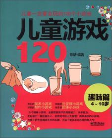儿童一定要会玩的120个小游戏:儿童游戏120(趣味篇4-10岁)
