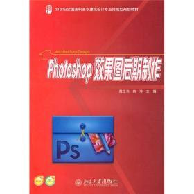 Photoshop效果图后期制作 专著 脱忠伟,姚炜主编 Photoshop xiao guo tu hou qi zhi zuo