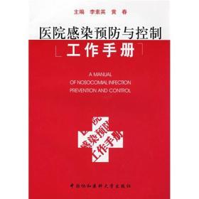 医院感染预防与控制工作手册
