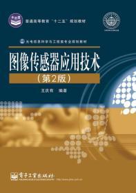 图像传感器应用技术(第2版)