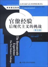 【全新正版】官僚经验:后现代主义的挑战(第五版) [美]拉尔夫·P·赫梅尔9787300168760中国人民大学出版社