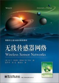 物联网工程与技术规划教材:无线传感器网络
