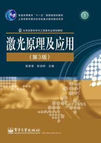 激光原理及应用第三3版陈家璧彭润玲电子工业出版社9787121191886