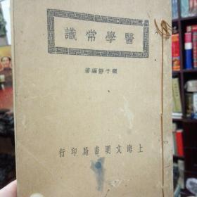 医学常识(线装书。民国十五年六月初版,二十年七月再版)