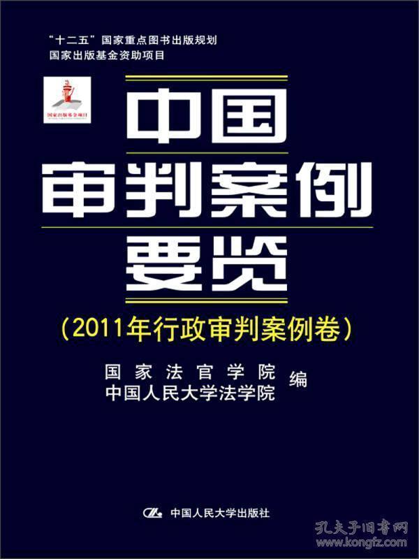 """中国审判案例要览(2011年行政审判案例卷)/""""十二五""""国家重点图书出版规划·国家出版基金资助项目"""