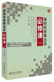 律师民商事业务必修课(第三版)