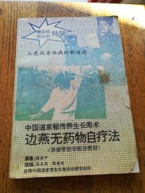 边燕无药物自疗法(糖尿病 慢性病特辑)中国道家秘传养生长寿术