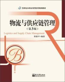 21世纪本科应用型经管规划教材:物流与供应链管理(第3版)